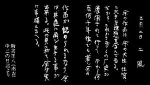 nankichinohi-nega