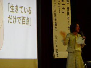 shuuryou-seminar7