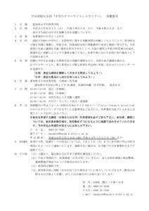 中学生サマーサイエンスセミナー要項(外部)募集延長のサムネイル