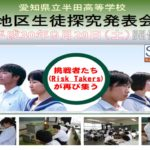 SSH知多地区生徒探究発表会2018【9月29日(土)開催】