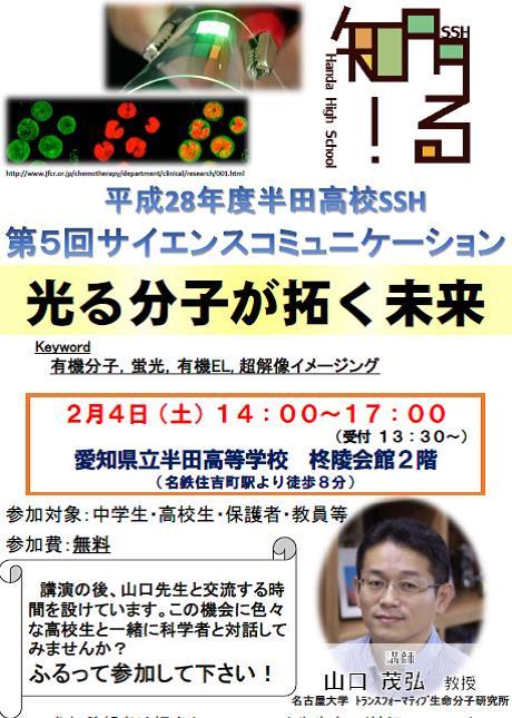 scicommu5_prof_yamaguchi