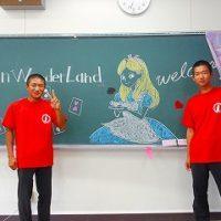 You in Wonderland
