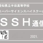 SSH通信Vol.4を発行しました